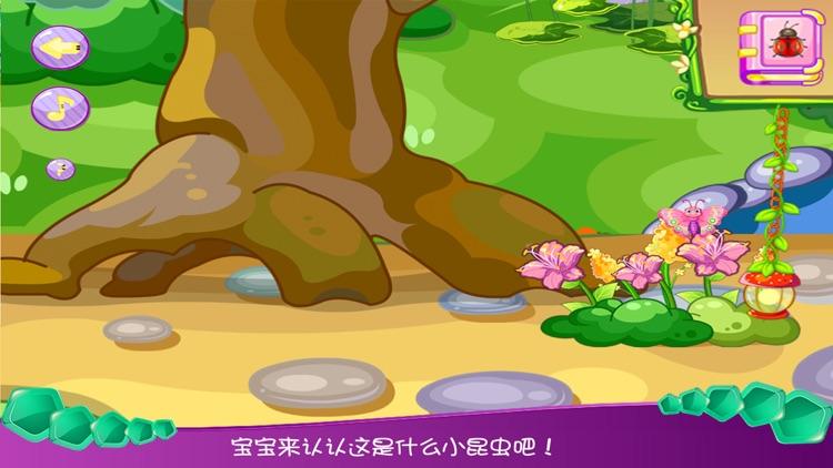 小丸子之虫虫屋-智慧谷 儿童启蒙认识早教游戏(动画益智游戏) screenshot-4