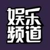 娱乐频道-多米新闻今日头条娱乐版