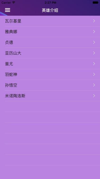 游戏攻略For无限幻斗 screenshot-4