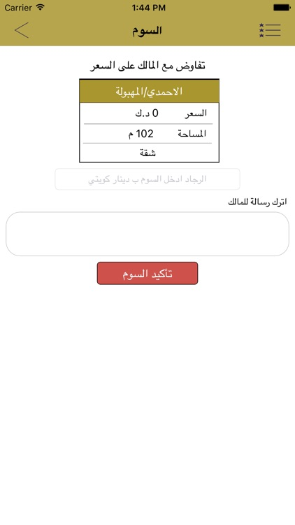 عقار اي مول screenshot-4
