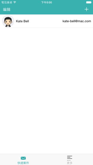 快速郵件-一鍵開始發郵件屏幕截圖2