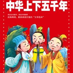 中华上下五千年【历史读物】