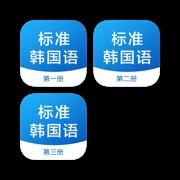 标准韩国语套装