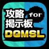 DQMSL攻略掲示板アプリ for ドラゴンクエスト モンスターズ スーパーライト(ドラクエモンスターズ)