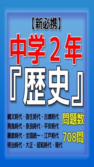 【新必携】 中学2年『歴史』 問題集スクリーンショット1