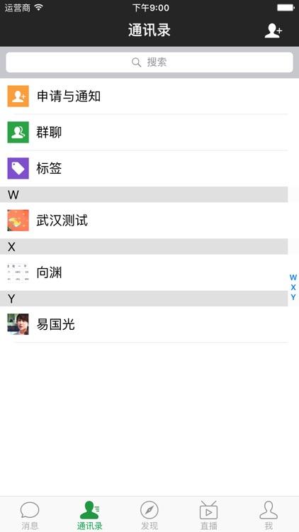 吱丫 screenshot-1