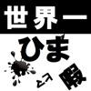 世界一難しいひまつぶし【世界一難しいゲーム第3弾】!!