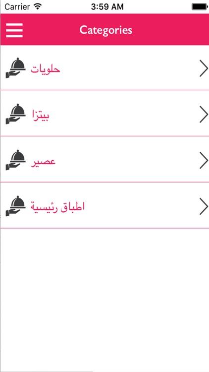 وصفات المطبخ العربي الرمضاني