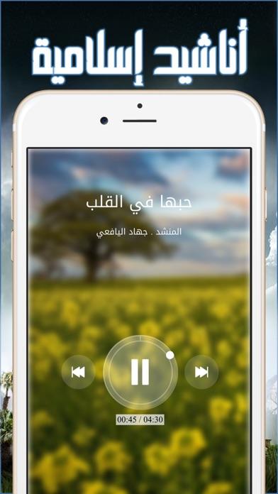 أناشيد إسلامية بدون موسيقي أو إنترنتلقطة شاشة1