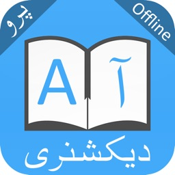 ديكشنري و مترجم انگلیسي فارسي English Farsi, Persian Dictionary and translator, offline translation