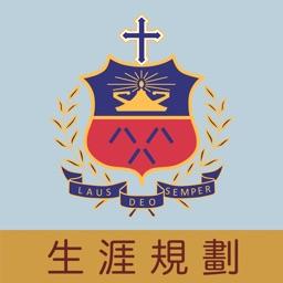 陳瑞祺(喇沙)書院(生涯規劃網)