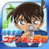 名探偵コナンクイズRPG~すごろく×謎解き×小説~日本全国コナン君に挑戦◆無料脳トレゲーム