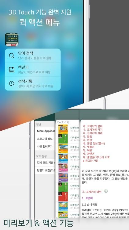 YBM 엘리트 국어사전 screenshot-4