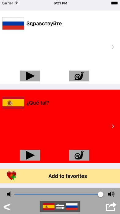 Русско / Испанский говорящий разговорник словарь - Multiphrasebook Скриншоты5