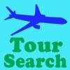 海外ツアーサーチ - iPhoneアプリ