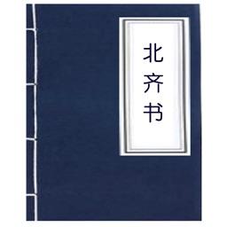 北齐书(二十四史之一)
