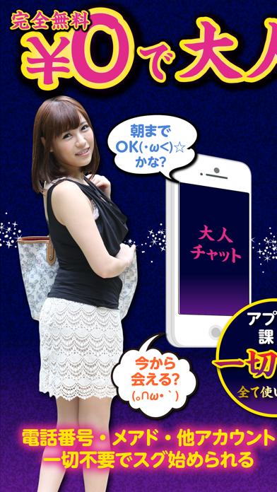 出会い系「大人チャットアプリ」でひまチャットマッチング screenshot one