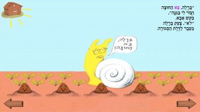 ברלה ברלה, צא החוצה – עברית לילדים Screenshot 2