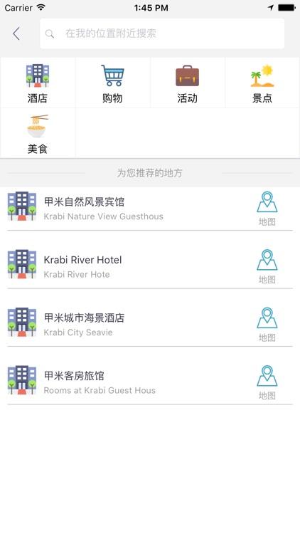 甲米中文离线地图 screenshot-4