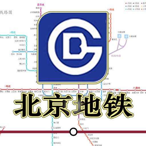 北京地下鉄乗換案内Lite