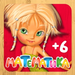 Математика для детей - Дюймовочка