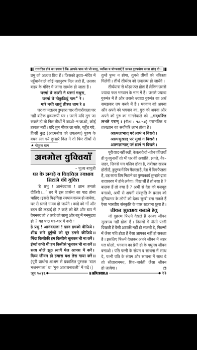 Subscribe Rishi Prasad Hindi by Magzter Inc  (iOS, United