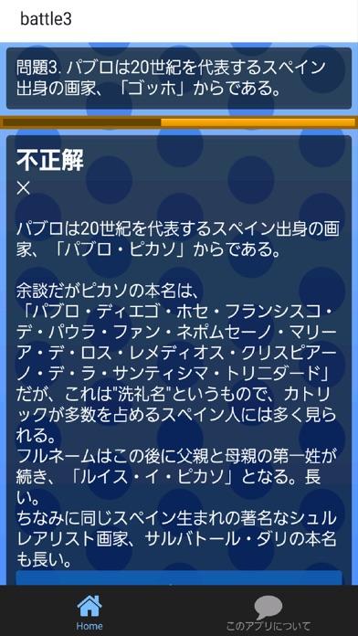 点击获取クイズforスプラトゥーン~ペンキアクションゲーム~