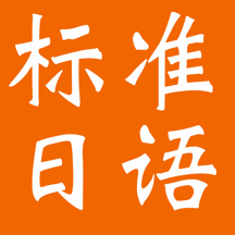 新版标准日本语初/中级大全-课文解析|课堂笔记