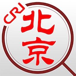 Otkrivamo Peking