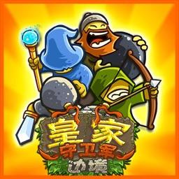 皇家守卫军-边境(中文版) 经典塔防 保卫大富翁之五行元素 无尽策略魔灵来战