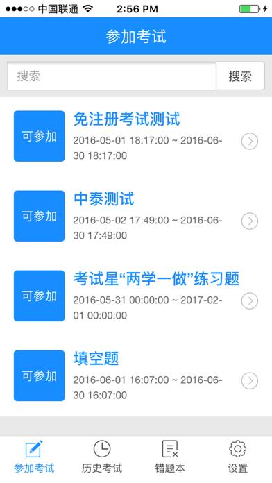 Screenshot #3 pour 考试星