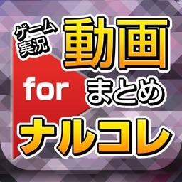 ゲーム実況動画まとめ for NARUTO -ナルト- 忍コレクション 疾風乱舞(ナルコレ)