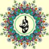 Ali Shekari - دیوان حافظ artwork