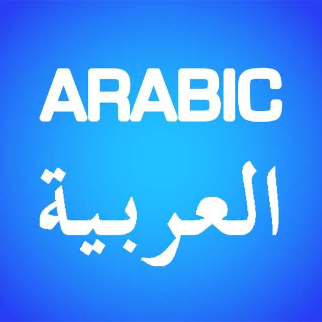 how to translate english to arabic