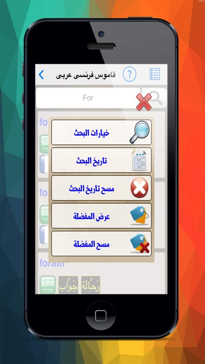 قاموس عربى فرنسي ناطق screenshot-3