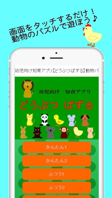 動物パズル【幼児向け知育アプリ】のおすすめ画像1