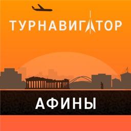 Афины – путеводитель и оффлайн карта – Турнавигатор