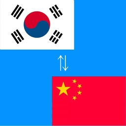 Chinese to Korean Translator - Korean to Chinese Translation and Dictionary