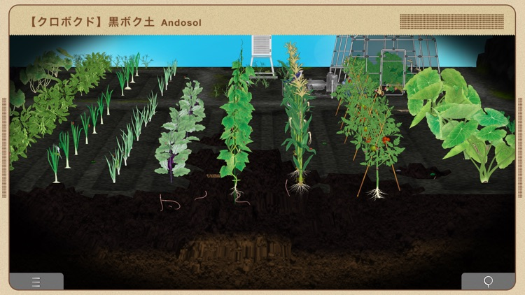 "Natural Science App ""SOIL"" Plant/Animal/Earth screenshot-3"