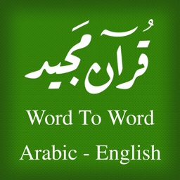 Quran - Word To Word - English