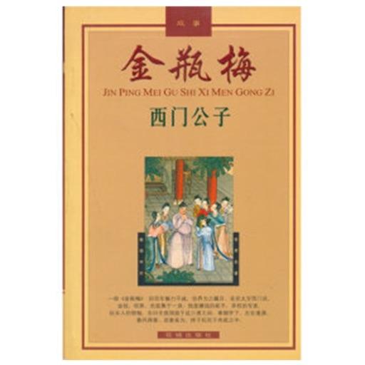 金瓶梅—古典情色小说合集(无删减版),伦理小说