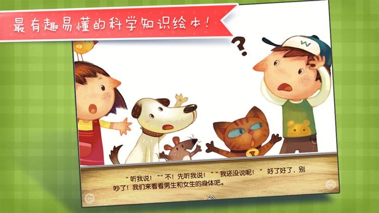 男生女生不一样-铁皮人宝宝启蒙儿童故事 screenshot-3