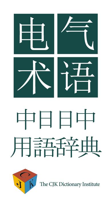 日中電気・電子工学用語辞典のおすすめ画像1