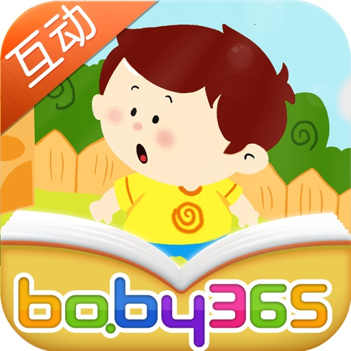 丁丁历险记-故事游戏书-baby365 icon