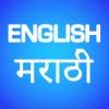 点击获取English Marathi Translator and Dictionary