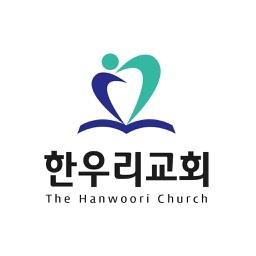 한우리교회(인천시 원당동)