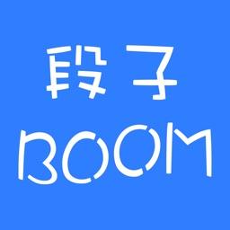 段子Boom