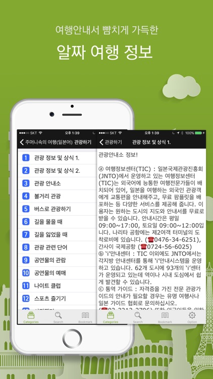 주머니속의 여행 일본어 - Travel Conversation Japanese screenshot-2