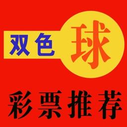 双色球彩票推荐-中国福彩双色球预测大师,福利彩票双色球彩票选号器!