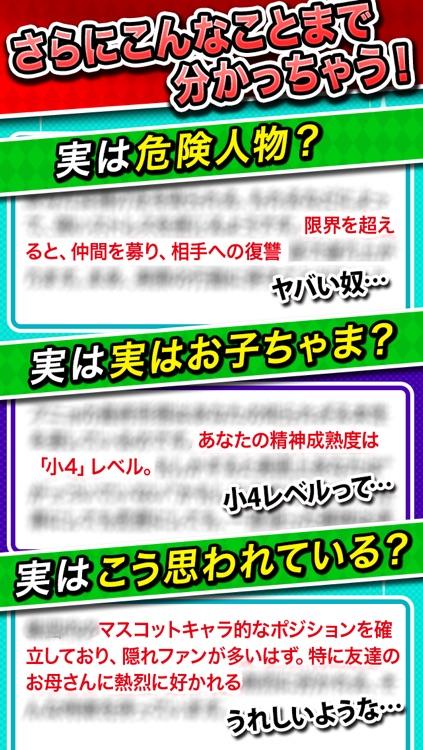 性格テスト~究極の選択 screenshot-3